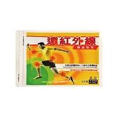 遠紅外線精油貼布 (6片/包)【杏一】