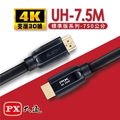PX大通HDMI 2.0認證版超高速4K傳輸線7.5米(支援乙太網路連接)UH-7.5M