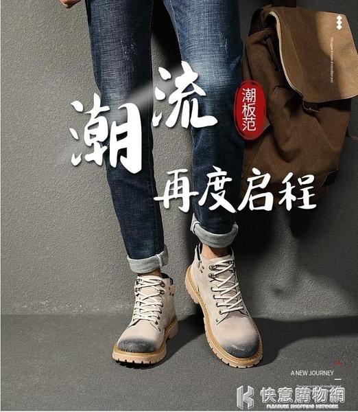 馬丁靴系列 中筒男士靴子秋季馬丁靴男潮英倫風高筒工裝靴米色百搭潮韓版短靴 快意購物網