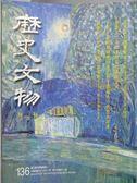 【書寶二手書T8/雜誌期刊_YCS】歷史文物_136期