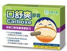 專品藥局 口舒爽膠囊 10粒 (維護口內...