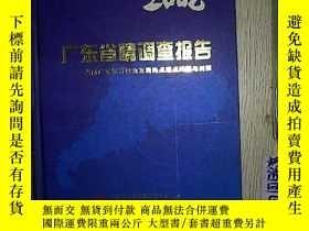 二手書博民逛書店2008廣東省情調查報告罕見...Y203004 廣東省省情調查