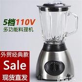 果汁機 110v攪拌機輔食機多功能研磨機電動料理機榨汁果汁機 16麥琪