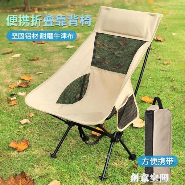 戶外摺疊椅鋁合金超輕便攜休閒野外沙灘露營釣魚椅子馬扎凳月亮椅 NMS創意新品