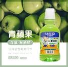 牙得安青蘋果漱口水380c.c.【富康活力藥局】