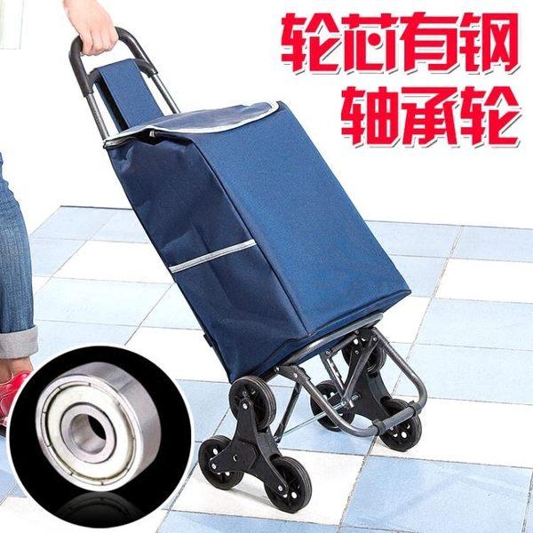 購物買菜車行李手拉折疊拖拉桿小推車家用便攜 AD993『寶貝兒童裝』