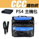 PS4 主機包 藍黑款 - 防震包 外出...