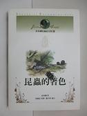 【書寶二手書T1/動植物_BX3】法布爾昆蟲記全集6-昆蟲的著色_法布爾