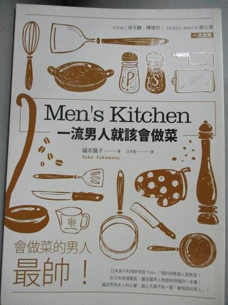 【書寶二手書T5/餐飲_JNC】Men's Kitchen 一流男人就該會做菜_福本陽子,  江卉星