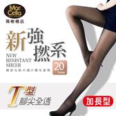 瑪榭。20丹新強撚紗 T型全透褲襪-加長型 MA-11601LL