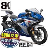 【抽智慧手錶】4000元交車再免運!GSX R150 ABS 小阿魯 2021新色(R150AL3)台鈴Suzuki