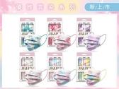 親親JIUJIU 醫用口罩(10入)雲染系列 款式可選【小三美日】