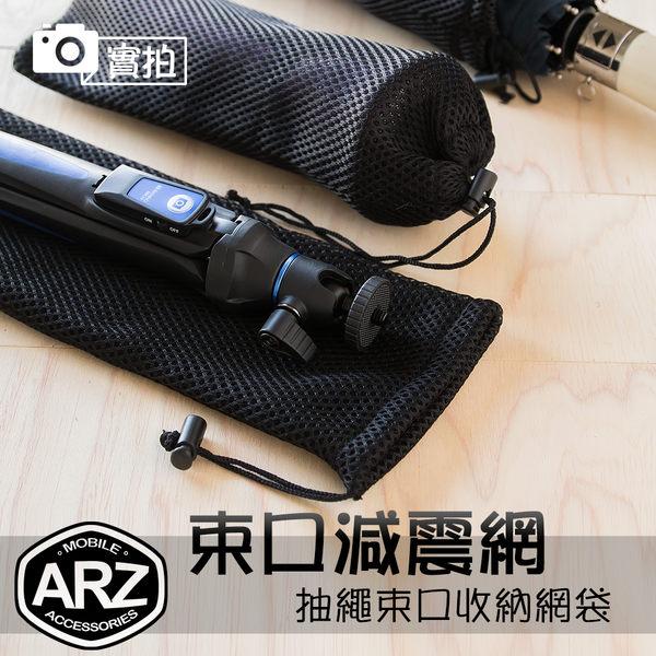 【ARZ】抽繩束口袋 收納袋網袋 MK10外出袋 大鏡面自拍桿自拍棒保護袋 閃光燈保護套 三腳架袋子