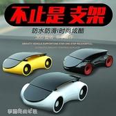 支架 汽車手機架車載導航支撐架車用創意多功能車內通用型 【快速出貨】