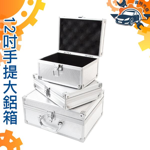《儀特汽修》12吋手提大鋁箱 保險箱收納箱 鋁製手提箱 鋁合金 收納 儀器收納 現金箱