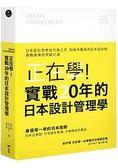 正在學!實戰20年的日本設計管理學:日本設計思考的代表之作,如龍馬的日本設計師