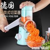多功能切菜器家用切絲器擦土豆絲切片器刨絲器廚房神器滾筒切菜機 ATF