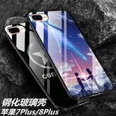 iPhone 7 8 PLUS 手機殼 簡約 創意 鋼化玻璃殼 輕奢 彩繪 星球 月光 保護殼 全包 軟邊 鋼化背板