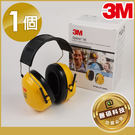 3M 防噪音耳罩【醫碩科技 H9A】 瑞...