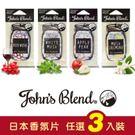 日本/ 隨身 / 香氛片JOHN′S BLEND (任選3入組) (加購價)
