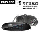 PAPAGO GoSafe A723 導航行車記錄器◆送16G記憶卡