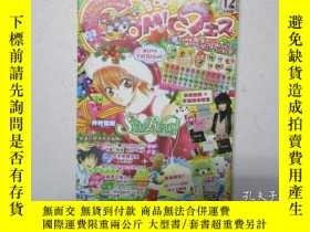 二手書博民逛書店16開漫畫月刊罕見Comic Fans 2012年 12月號Y2