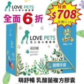 *KING*LOVE PETS《萌舒暢 乳酸菌複方膠囊》犬貓適用 60顆/盒 /效期:2021/06/11