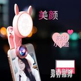 手機補光燈 廣角手機鏡頭美顏嫩膚自拍攝像頭拍照神器 BF8408『男神港灣』