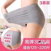 生理褲3條內褲女生理褲易洗可穿220斤特大尺碼例假髮媽衛生褲經期防漏胖MM(一件免運)