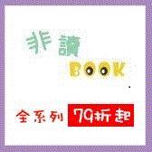 非讀book-指定出版社全系列79折起
