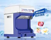 商用刨冰機全自動可調粗細奶茶店碎冰機雪花刨冰綿綿冰料理沙冰機HM 衣櫥の秘密