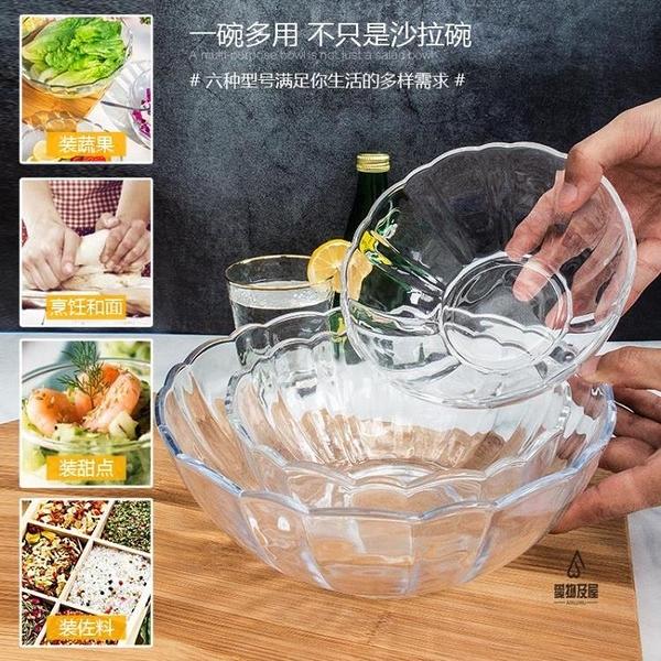 甜品碗透明玻璃碗家用日式沙拉碗耐熱水果盤【愛物及屋】