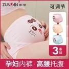 孕婦內褲高腰純棉可調節懷孕期托腹女孕早期中期晚期孕婦內衣褲頭 618狂歡