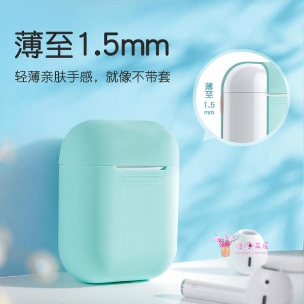 airpods保護套 airpods2蘋果耳機套無線新airpods藍芽耳機保護殼盒液態硅膠超薄2代通用防塵防摔潮 多款
