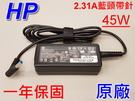 HP 惠普 45W 藍頭帶針 .  變壓器 645 G3,725 G3,820 G3,840 G3,850 G3