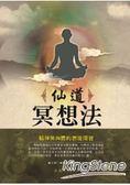 仙道冥想法