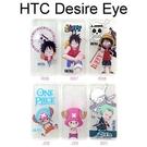 海賊王透明軟殼 HTC Desire Eye M910x 航海王 魯夫 喬巴 索隆 保護殼【台灣正版授權】