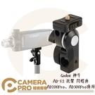 ◎相機專家◎ Godox 神牛 AD-E2 托架 閃燈座 棚燈關節 適用 AD300Pro AD200Pro 公司貨