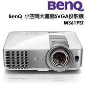 全新品~庫存出清~破盤特賣 BenQ MS619ST 小空間大畫面 SVGA 投影機