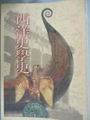 【書寶二手書T1/歷史_GBN】西洋史學史_原價550_楊豫