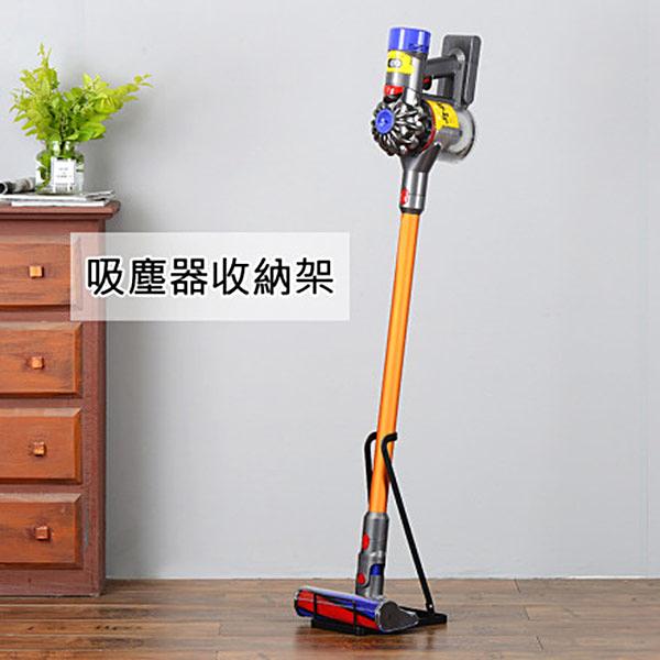 立式吸塵器收納架/置物架