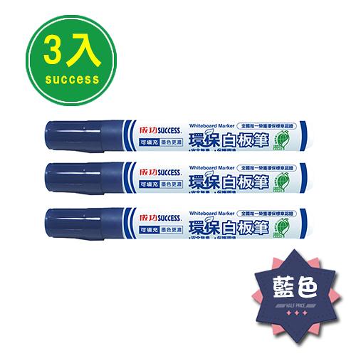 成功 環保標章白板筆(藍)-3入