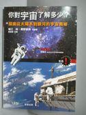 【書寶二手書T8/科學_OIP】你對宇宙了解多少?-探索從太陽系到銀河的宇宙奧秘_福江純、粟野諭美