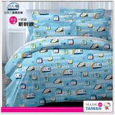【水晶晶家具/傢俱首選】HT9642-4 三麗鷗授權新幹線單人3.5呎精梳棉兩用被床包三件組~~台製精品