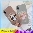 搞怪嘻哈動物 iPhone XS Max XR i7 i8 i6 i6s plus 霧面手機殼 熊貓 小豬 保護殼保護套 加厚TPU軟殼 防摔殼