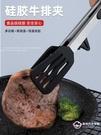 餐夾 加長煎牛排夾子硅膠防燙耐高溫烤肉夾家用燒烤不銹鋼面包夾食物夾 【星時代生活館】