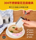 304不銹鋼文思菊花豆腐模具家用廚房神器商用超細切絲刀盒子工具 淇朵市集