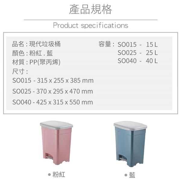 聯府 現代特大40L垃圾桶 SO040