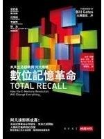 二手書博民逛書店《數位記憶革命:未來生活趨勢與10大商機》 R2Y ISBN:9571351822