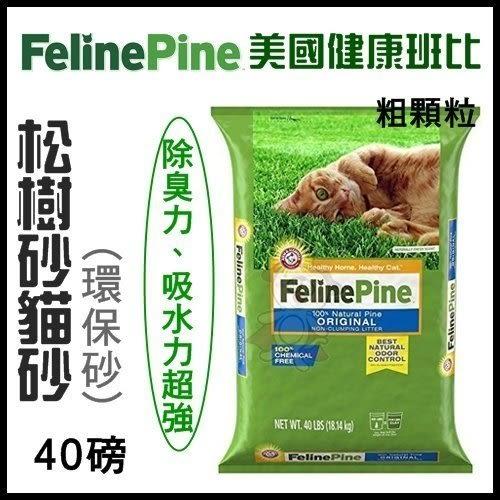 *KING WANG*(免運)美國健康班比FELINE PINE斑比 松木砂-40磅